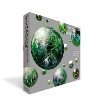 Libro acuariofilia de Takashi Amano Glass no Naka No Daishizen