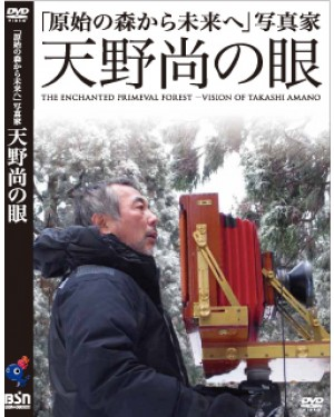 Libro acuariofilia The enchanted primeval forest –vision of Takashi Amano-